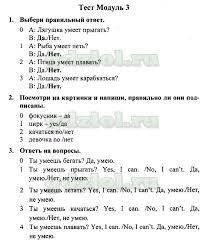 ➄ ГДЗ Английский язык класс Рабочая тетрадь тесты Быкова  тест 1тест 2тест