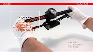 Инспекционный <b>фонарь</b> Headlamp 300 от <b>OSRAM</b> - YouTube