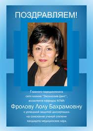Поздравляем Лолу Бахрамовну Фролову с защитой кандидатской  23 сентября 2010 г на кафедре ЧЛХ и хирургической стоматологии Фролова Лола Бахрамовна успешно защитила диссертацию на соискание ученой степени кандидата