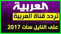 Image result for تردد قنوات العربية حدث