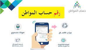 رقم حساب المواطن المجاني 1442 الموحد للشكاوى ورابط تسجيل جديد بوابة  ca.gov.sa - ثقفني