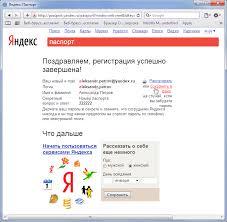 yandex почта yandex ru yandex почта вход как создать почтовый  регистрация почтового ящика на яндексе кодировка формат писем