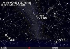 「シャルル・メシエが楕円銀河M49を発見。」の画像検索結果