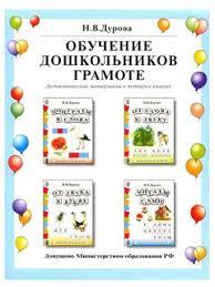 «<b>Развитие речи</b> у детей 2-3 лет. Учебно-методическое пособие к ...