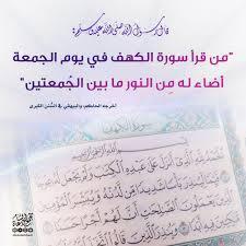 فضل قراءة سورة الكهف يوم الجمعة – تجمع دعاة الشام