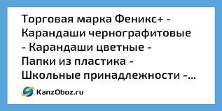 Торговая марка Феникс+ - Карандаши чернографитовые ...