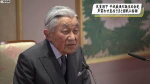 Image result for 国民に衷心より感謝」天皇陛下、在位中最後の誕生日