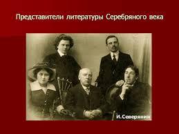 Реферат Серебряный Век Русской Культуры siteraw  Реферат Серебряный Век Русской Культуры