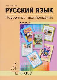 Перспективная начальная школа Методические пособия учебная  343 руб