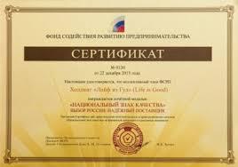 Дипломы Награды Премии и Сертификаты партнеров компании Лайв из  Комментировать0