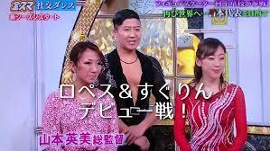 村主 章枝 ダンス