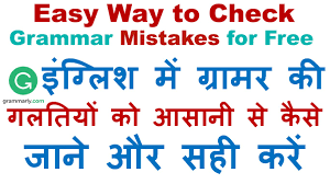 how to check and correct my grammar mistakes for grammar how to check and correct my grammar mistakes for grammar check tool