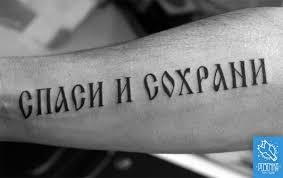спаси и сохрани тату на руке на русском фото