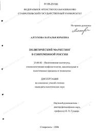 Диссертация на тему Политический маркетинг в современной России  Диссертация и автореферат на тему Политический маркетинг в современной России научная
