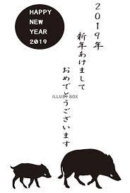 無料イラスト 2019年亥年賀状 シンプルイノシシの年賀状素材1