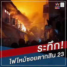 Amarin News - ไฟไหม้ระทึก! ซอยตากสิน 23 ไหม้กว่า 80 หลัง