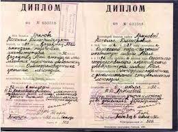 Купить диплом ВУЗа Казахской ССР Казахский педагогический институт Алма Ата1990
