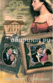 """Книга: """"<b>Триумф нежности</b>. Битва желаний"""" - <b>Джудит Макнот</b> ..."""