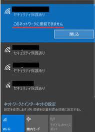 この ネットワーク に 接続 できません