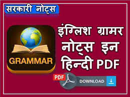 Tense Formula Chart In Hindi Pdf Download General English Grammar Pdf Notes In Hindi Sarkari Notes