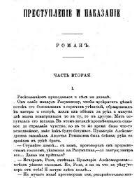 <b>Преступление и наказание</b> — Википедия