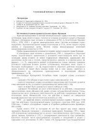 УГОЛОВНЫЙ ПРОЦЕСС ФРАНЦИИ docsity Банк Рефератов Это только предварительный просмотр