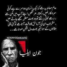 55563167 Pin By Nauman On Islamicurdu Urdu Quotes Urdu Poetry