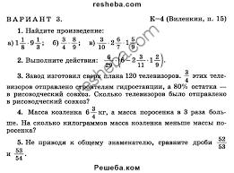 ГДЗ по математике для класса А С Чесноков контрольная работа  1 Найдите произведение а 1 1 8 9 1