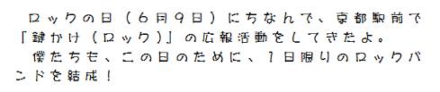 京都府警察くりカバ日記