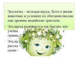 Презентация по экологии для начальной школы презентация по экологии для начальной школы