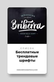 57+ трендовых <b>шрифтов</b> для типографики в 2019 (скачать ...