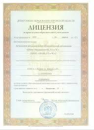 Наши лицензии ЭПОС Киров