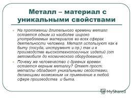 Презентация на тему МЕТАЛЛЫ В ИСКУССТВЕ Презентация по химии  3 Металл материал