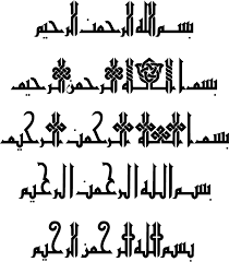 Arabic Name Calligraphy Generator Arabic Writing And Scripts A Brief Guide Shutterstock
