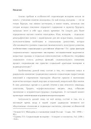 Социализация молодежи в современном Российском обществе курсовая  Это только предварительный просмотр