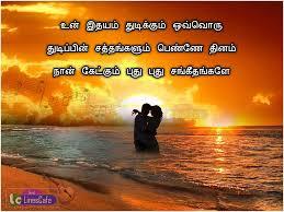 Love Kavithai Hd Wallpaper Download