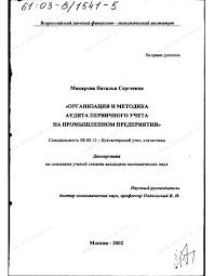 Диссертация на тему Организация и методика аудита первичного  Диссертация и автореферат на тему Организация и методика аудита первичного учета на промышленном предприятии