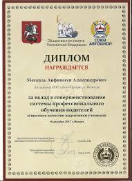 Авто Профи награждена дипломом на iii Конгрессе Союза автошкол России Автошкола Авто Профи награждена дипломом на iii Конгрессе Союза автошкол России