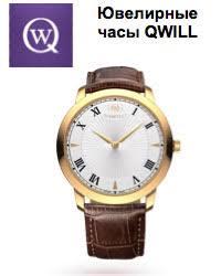 <b>Женские</b> серебряные <b>часы QWILL</b>, коллекция 'Classic' <b>6052.00</b> ...