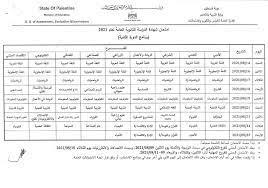 جدول امتحان الثانوية العامة 2021 لشعبة العلمي والأدبي للطلبة والطالبات  بجمهورية مصر العربية