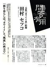 ワイドインタビュー問答有用748 元祖カワイイ系絵師田村