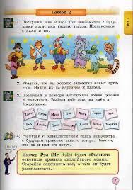 enjoy english Английский с удовольствием класс Учебник ФГОС  ВКонтакте