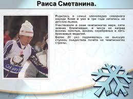 Презентация на тему Тема Лыжный спорт МБОУ СОШ Мальчишник  7 Раиса