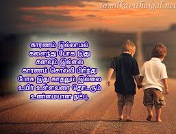 today kavithai in tamil about friendship day 2019
