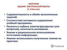 Презентация на тему ТРЕБОВАНИЯ К ОФОРМЛЕНИЮ РЕЗУЛЬТАТОВ  3 КРИТЕРИИ ОЦЕНКИ КОНТРОЛЬНОЙ РАБОТЫ