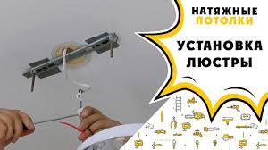 Установка люстры на натяжной потолок. - YouTube