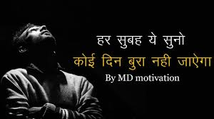 Best Motivational Shayari In Hindi Best Inspirational Quotes In