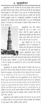 essay on qutub minar in hindi