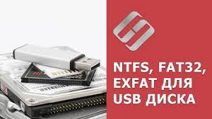 NTFS, FAT32 или ExFAT для флешки, <b>внешнего USB</b> диска, как ...