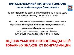 Доклад Костина А В на защите диссертации ОЦЕНКА УБЫТКОВ  Слайд презентации Костина А В